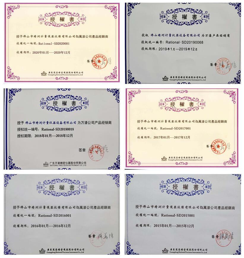 万濠授权代理证书